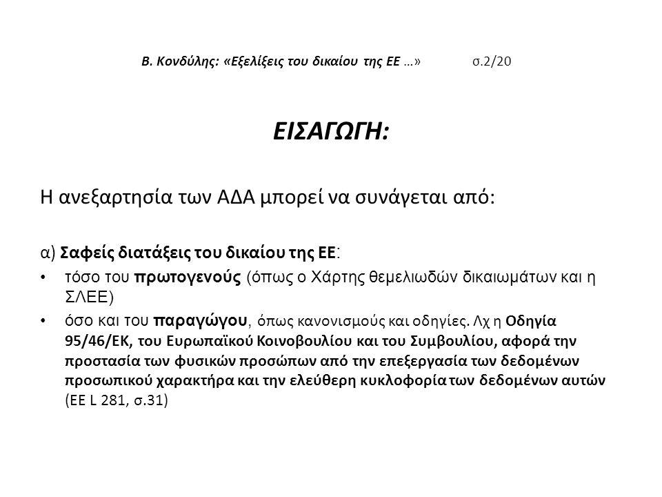 Β. Κονδύλης: «Εξελίξεις του δικαίου της ΕΕ …» σ.2/20 ΕΙΣΑΓΩΓΗ: Η ανεξαρτησία των ΑΔΑ μπορεί να συνάγεται από: α) Σαφείς διατάξεις του δικαίου της ΕΕ :