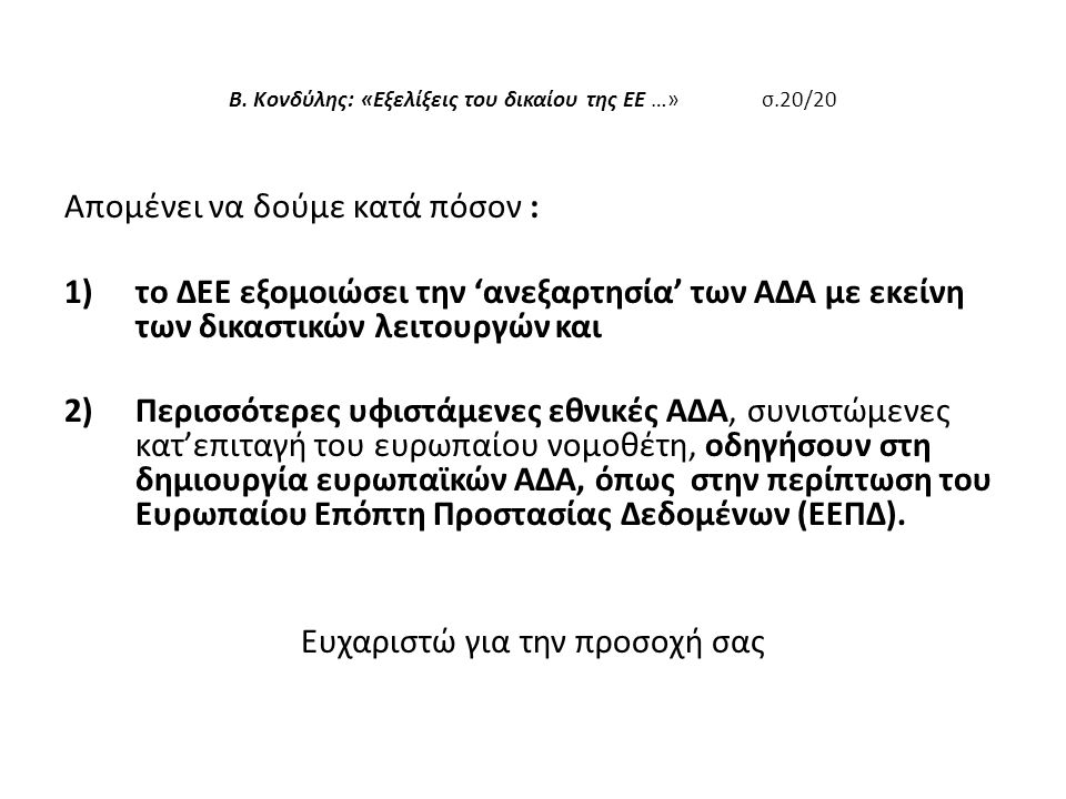 Β. Κονδύλης: «Εξελίξεις του δικαίου της ΕΕ …» σ.20/20 Απομένει να δούμε κατά πόσον : 1)το ΔΕΕ εξομοιώσει την 'ανεξαρτησία' των ΑΔΑ με εκείνη των δικασ