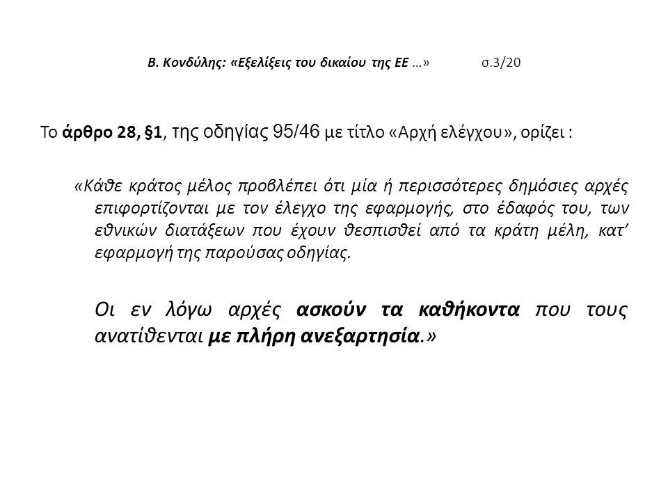 Β. Κονδύλης: «Εξελίξεις του δικαίου της ΕΕ …»σ.3/20 Το άρθρο 28, §1, της οδηγίας 95/46 με τίτλο «Αρχή ελέγχου», ορίζει : «Κάθε κράτος μέλος προβλέπει