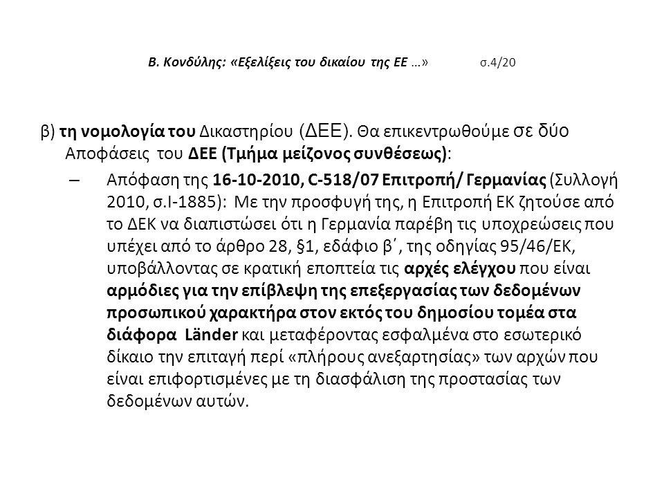 Β. Κονδύλης: «Εξελίξεις του δικαίου της ΕΕ …» σ.4/20 β) τη νομολογία του Δικαστηρίου (ΔΕΕ). Θα επικεντρωθούμε σε δύο Αποφάσεις του ΔΕΕ (Τμήμα μείζονος
