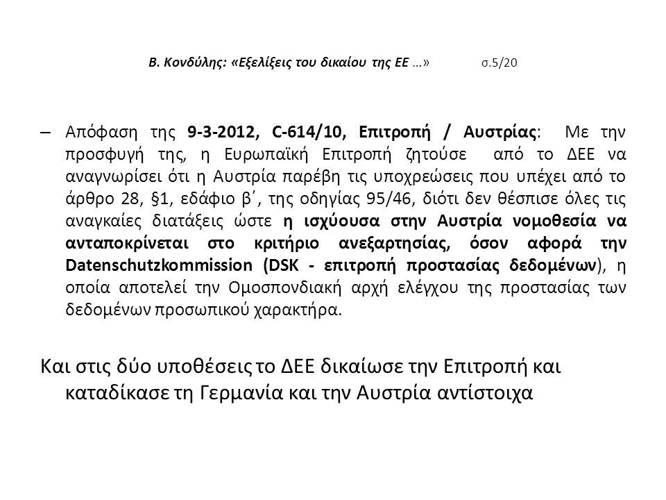 Β. Κονδύλης: «Εξελίξεις του δικαίου της ΕΕ …» σ.5/20 – Απόφαση της 9-3-2012, C-614/10, Επιτροπή / Αυστρίας: Με την προσφυγή της, η Ευρωπαϊκή Επιτροπή