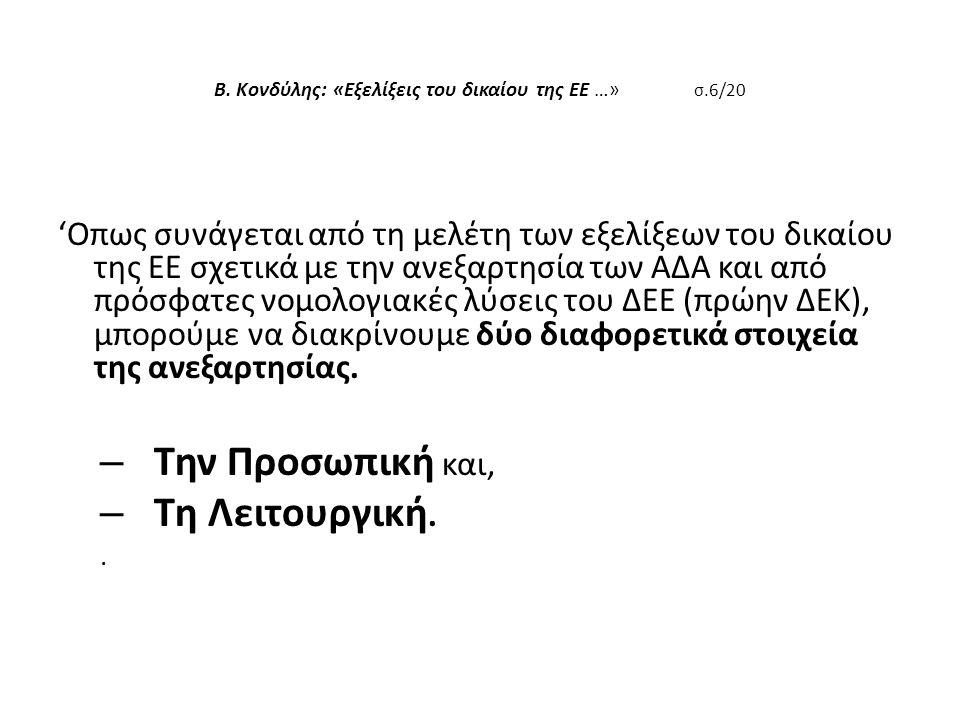 Β. Κονδύλης: «Εξελίξεις του δικαίου της ΕΕ …» σ.6/20 'Oπως συνάγεται από τη μελέτη των εξελίξεων του δικαίου της ΕΕ σχετικά με την ανεξαρτησία των ΑΔΑ