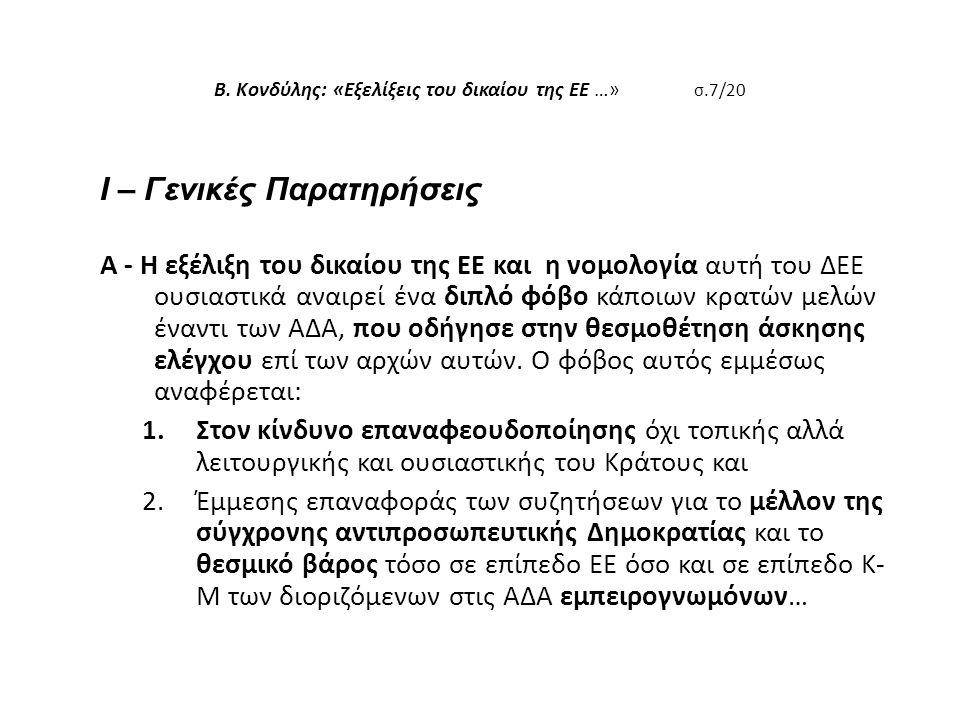 Β. Κονδύλης: «Εξελίξεις του δικαίου της ΕΕ …» σ.7/20 Ι – Γενικές Παρατηρήσεις Α - Η εξέλιξη του δικαίου της ΕΕ και η νομολογία αυτή του ΔΕΕ ουσιαστικά