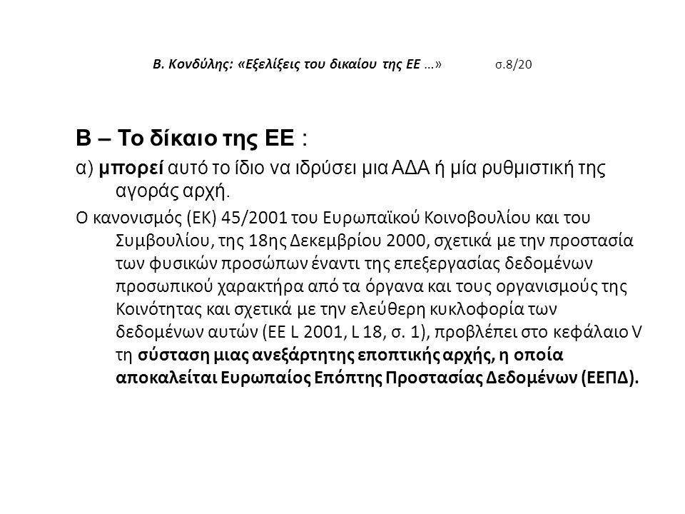 Β. Κονδύλης: «Εξελίξεις του δικαίου της ΕΕ …» σ.8/20 Β – Το δίκαιο της ΕΕ : α) μπορεί αυτό το ίδιο να ιδρύσει μια ΑΔΑ ή μία ρυθμιστική της αγοράς αρχή