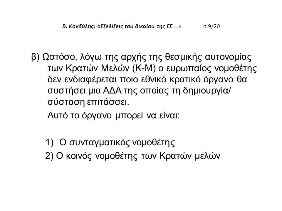 Β. Κονδύλης: «Εξελίξεις του δικαίου της ΕΕ …» σ.9/20 β) Ωστόσο, λόγω της αρχής της θεσμικής αυτονομίας των Κρατών Μελών (Κ-Μ) ο ευρωπαίος νομοθέτης δε