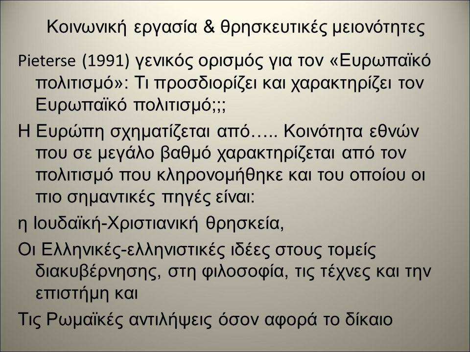 Κοινωνική εργασία & θρησκευτικές μειονότητες Pieterse (1991) γενικός ορισμός για τον «Ευρωπαϊκό πολιτισμό»: Τι προσδιορίζει και χαρακτηρίζει τον Ευρωπαϊκό πολιτισμό;;; Η Ευρώπη σχηματίζεται από…..