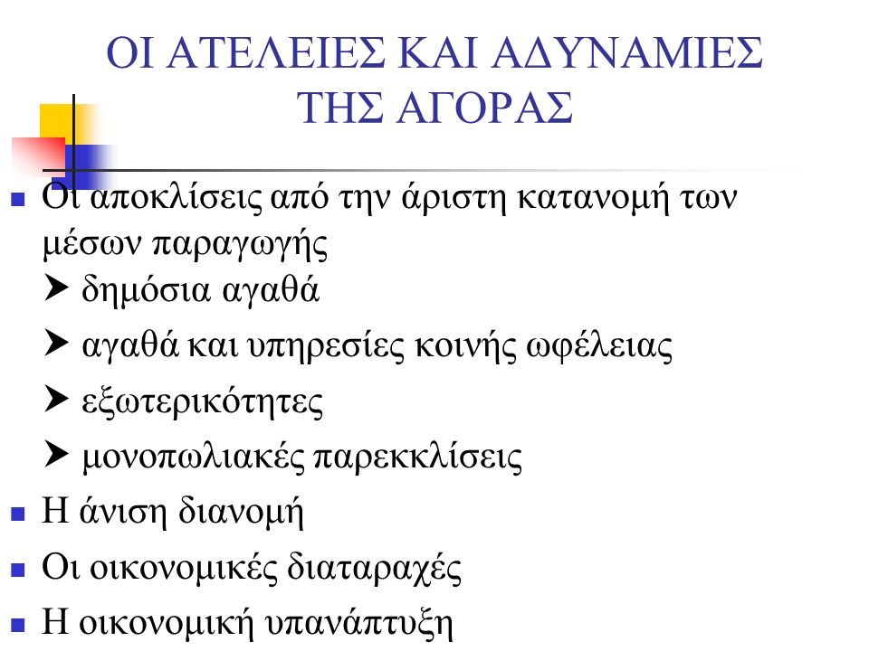 Οικονομική ταξινόμηση Δημοσίων δαπανών στην Ελλάδα Κατηγορία δαπάνης19701980199020002010 Ι.Δαπάνες για αγαθά&υπηρεσίες 62,757,349,346,245,0 -τρέχουσες41,042,741,838,439,2 -δημόσιες επενδύσεις21,714,67,58,15,8 ΙΙ.