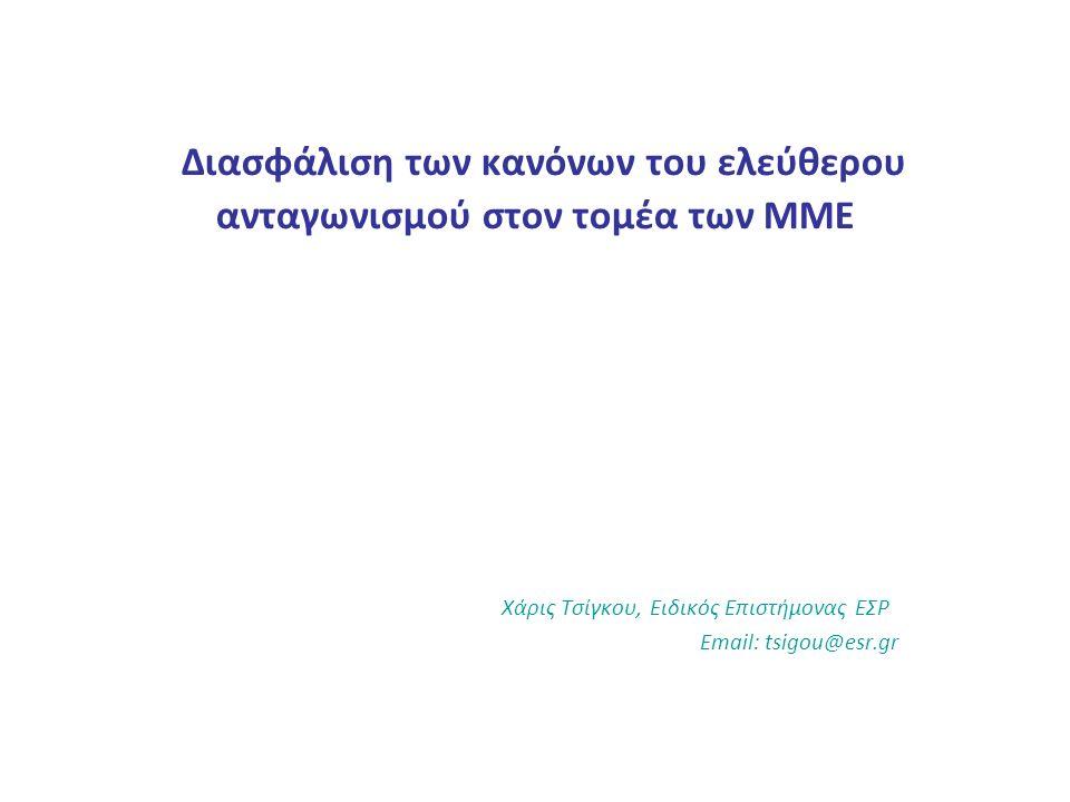 Διασφάλιση των κανόνων του ελεύθερου ανταγωνισμού στον τομέα των ΜΜΕ Χάρις Τσίγκου, Ειδικός Επιστήμονας ΕΣΡ Email: tsigou@esr.gr