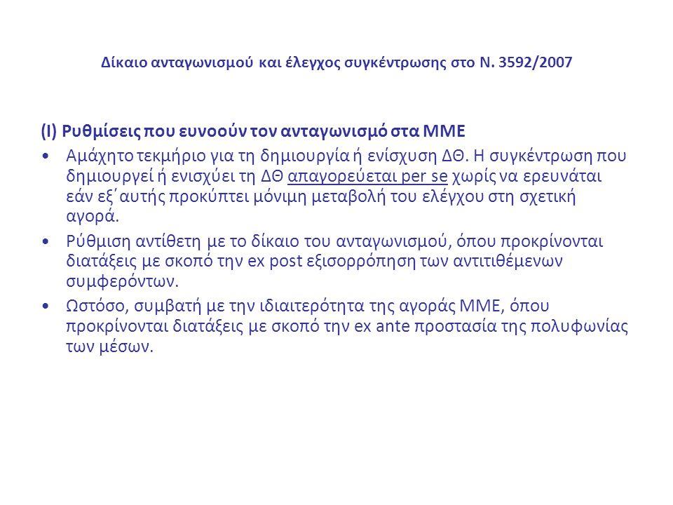 Δίκαιο ανταγωνισμού και έλεγχος συγκέντρωσης στο Ν. 3592/2007 (Ι) Ρυθμίσεις που ευνοούν τον ανταγωνισμό στα ΜΜΕ Αμάχητο τεκμήριο για τη δημιουργία ή ε