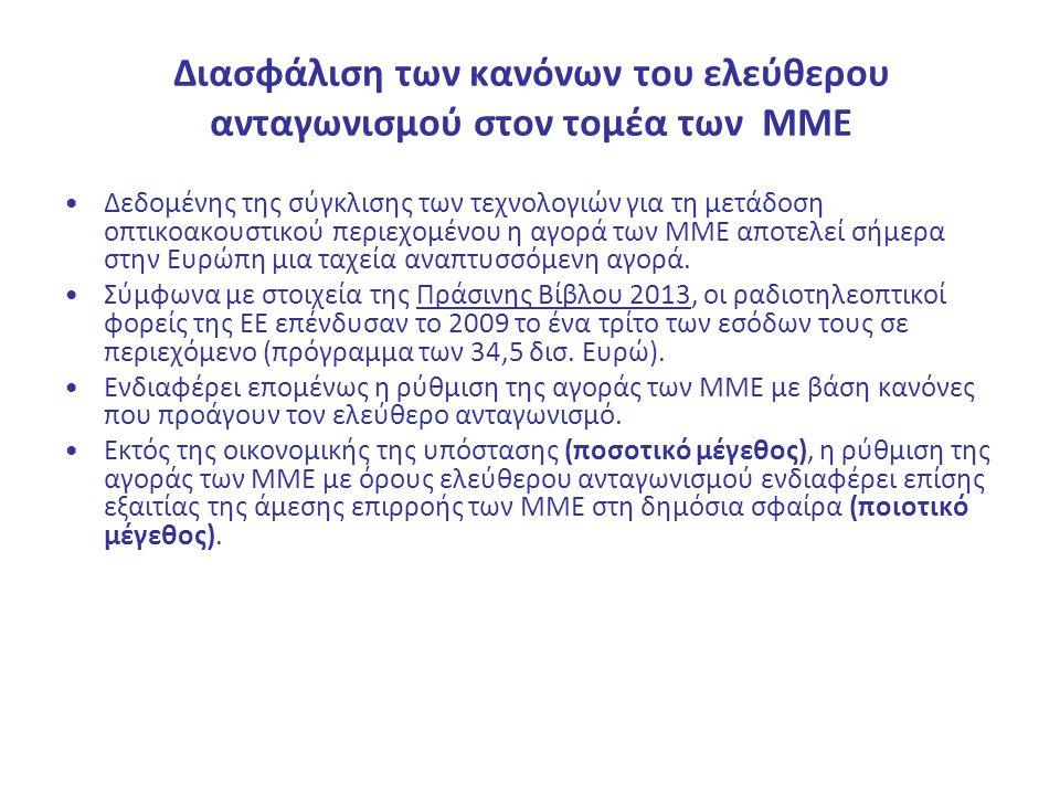 Διασφάλιση των κανόνων του ελεύθερου ανταγωνισμού στον τομέα των ΜΜΕ Δεδομένης της σύγκλισης των τεχνολογιών για τη μετάδοση οπτικοακουστικού περιεχομένου η αγορά των ΜΜΕ αποτελεί σήμερα στην Ευρώπη μια ταχεία αναπτυσσόμενη αγορά.