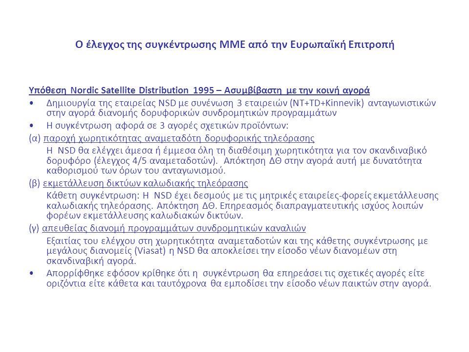 Ο έλεγχος της συγκέντρωσης ΜΜΕ από την Ευρωπαϊκή Επιτροπή Υπόθεση Nordic Satellite Distribution 1995 – Ασυμβίβαστη με την κοινή αγορά Δημιουργία της ε