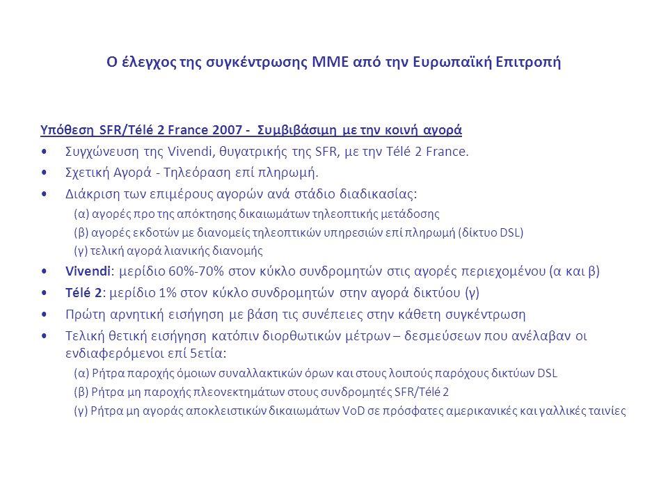 Ο έλεγχος της συγκέντρωσης ΜΜΕ από την Ευρωπαϊκή Επιτροπή Υπόθεση SFR/Télé 2 France 2007 - Συμβιβάσιμη με την κοινή αγορά Συγχώνευση της Vivendi, θυγατρικής της SFR, με την Télé 2 France.