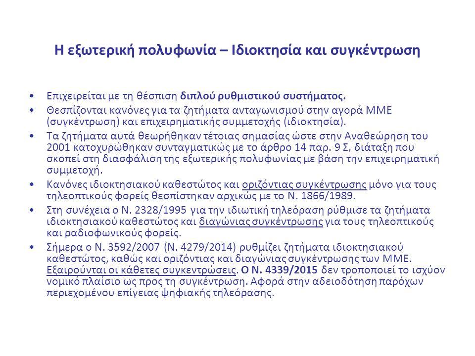 Ο έλεγχος της συγκέντρωσης ΜΜΕ από την Ευρωπαϊκή Επιτροπή Υπόθεση Nordic Satellite Distribution 1995 – Ασυμβίβαστη με την κοινή αγορά Δημιουργία της εταιρείας NSD με συνένωση 3 εταιρειών (NT+TD+Kinnevik) ανταγωνιστικών στην αγορά διανομής δορυφορικών συνδρομητικών προγραμμάτων Η συγκέντρωση αφορά σε 3 αγορές σχετικών προϊόντων: (α) παροχή χωρητικότητας αναμεταδότη δορυφορικής τηλεόρασης Η NSD θα ελέγχει άμεσα ή έμμεσα όλη τη διαθέσιμη χωρητικότητα για τον σκανδιναβικό δορυφόρο (έλεγχος 4/5 αναμεταδοτών).