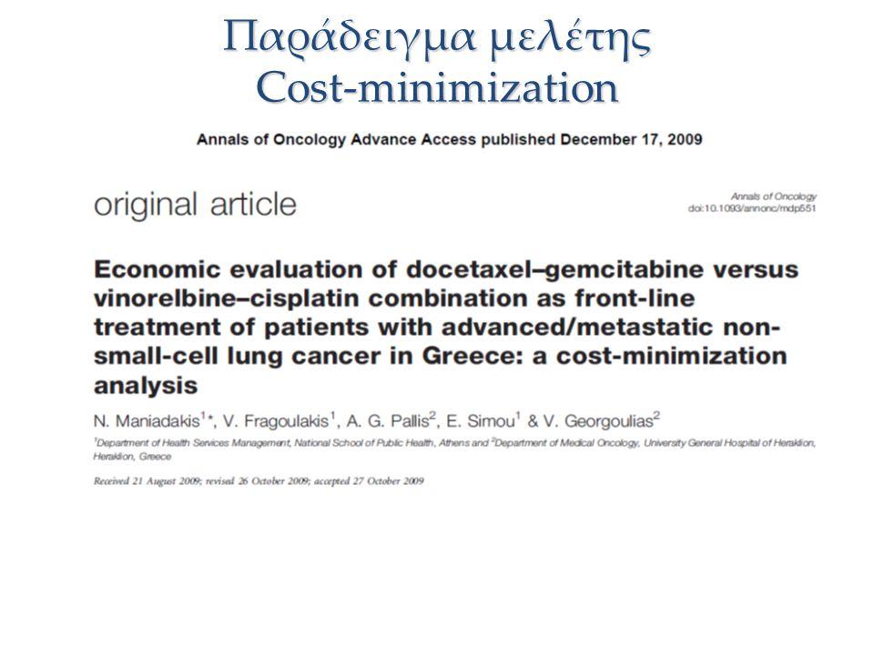 Παράδειγμα μελέτης Cost-minimization