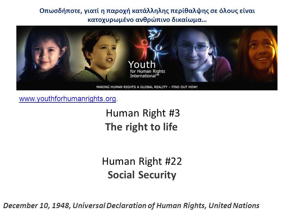 Οπωσδήποτε, γιατί η παροχή κατάλληλης περίθαλψης σε όλους είναι κατοχυρωμένο ανθρώπινο δικαίωμα… www.youthforhumanrights.orgwww.youthforhumanrights.or