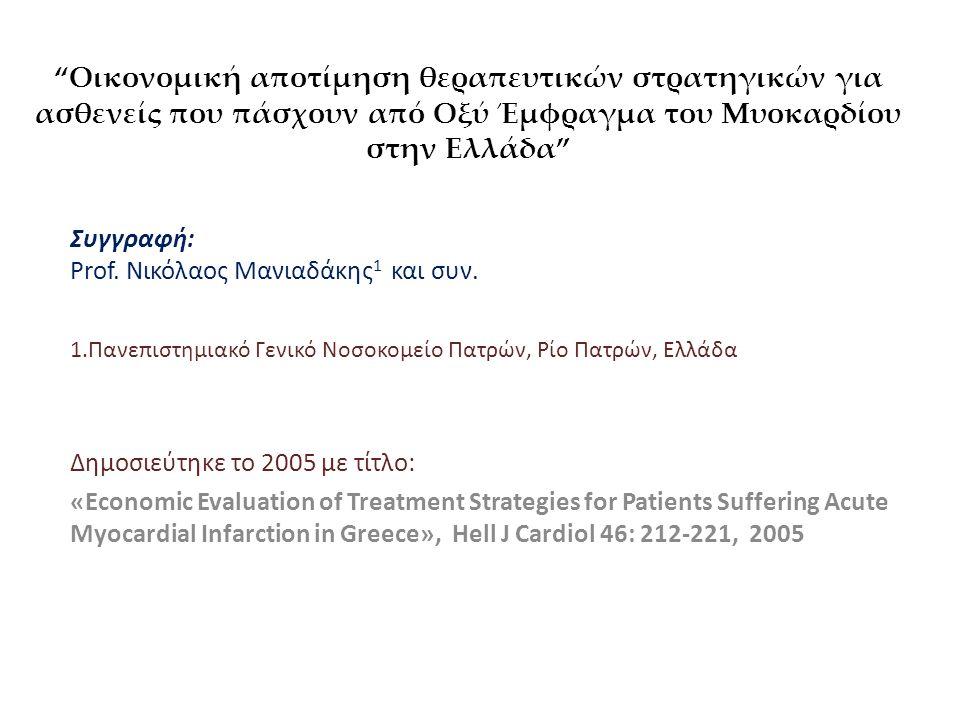 """""""Οικονομική αποτίμηση θεραπευτικών στρατηγικών για ασθενείς που πάσχουν από Οξύ Έμφραγμα του Μυοκαρδίου στην Ελλάδα"""" Συγγραφή: Prof. Νικόλαος Μανιαδάκ"""