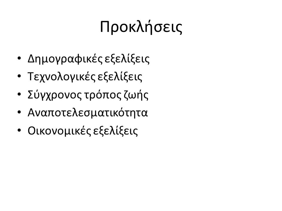 Σχηματική απεικόνιση του I.C.E.R.