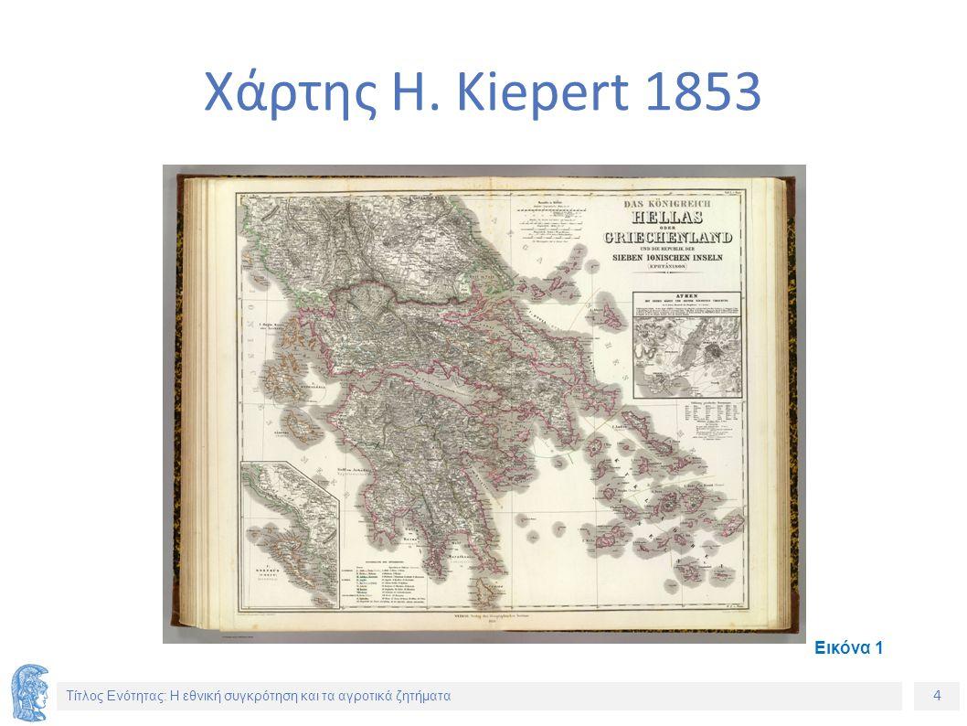 4 Τίτλος Ενότητας: Η εθνική συγκρότηση και τα αγροτικά ζητήματα Χάρτης H. Kiepert 1853 Εικόνα 1
