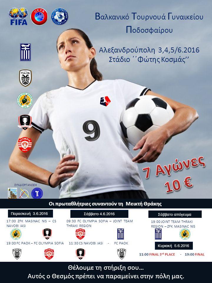 Β αλκανικό Τ ουρνουά Γ υναικείου Π οδοσφαίρου Αλεξανδρούπολη 3,4,5/6.2016 Στάδιο ΄΄Φώτης Κοσμάς'' Θέλουμε τη στήριξη σου… Αυτός ο Θεσμός πρέπει να παραμείνει στην πόλη μας.