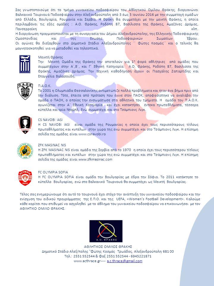 FC OLYMPIA SOFIA Η FC OLYMPIA SOFIA είναι ομάδα την Βουλγαρίας με έδρα την Σόφια. Το 2011 κατάκτησε το κύπελλο Βουλγαρίας, ενώ στο Βαλκανικό Τουρνουά