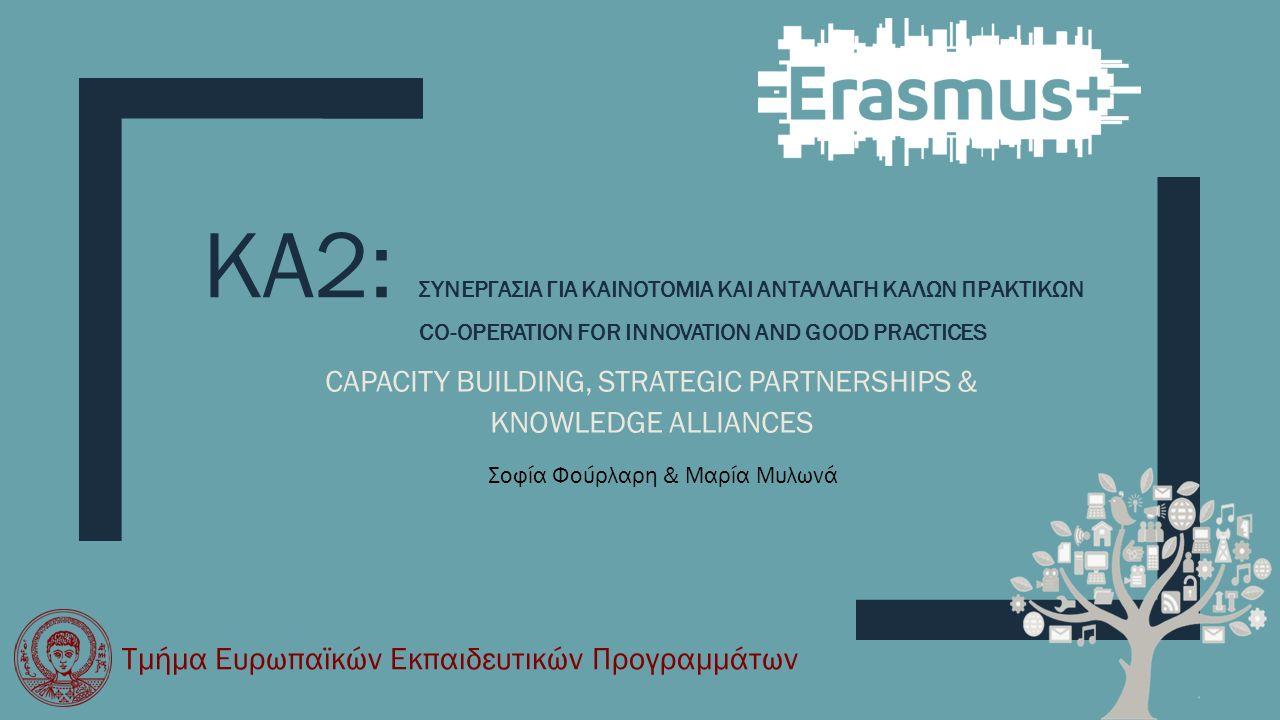 Τα 10 βήματα για την κατάθεση μιας αίτησης για τη Βασική Δράση 2 στο Erasmus+ Βήμα 1.