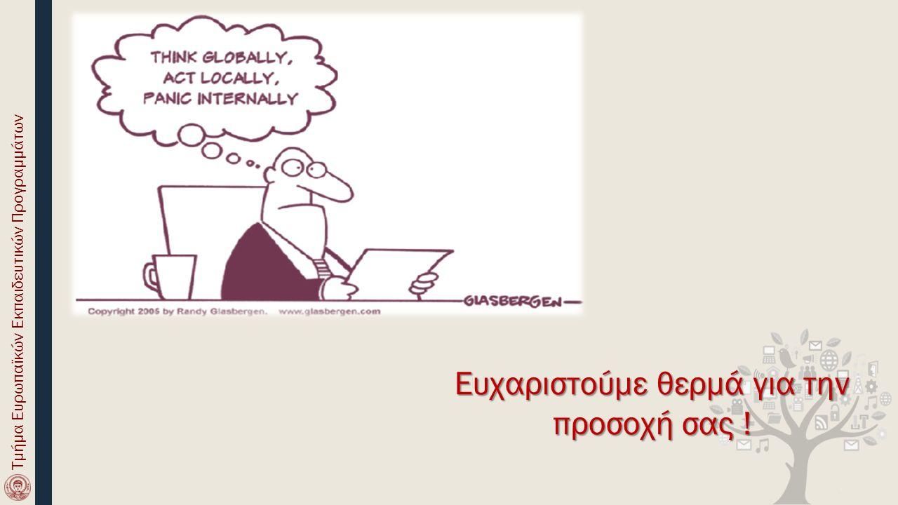 Ευχαριστούμε θερμά για την προσοχή σας ! Τμήμα Ευρωπαϊκών Εκπαιδευτικών Προγραμμάτων