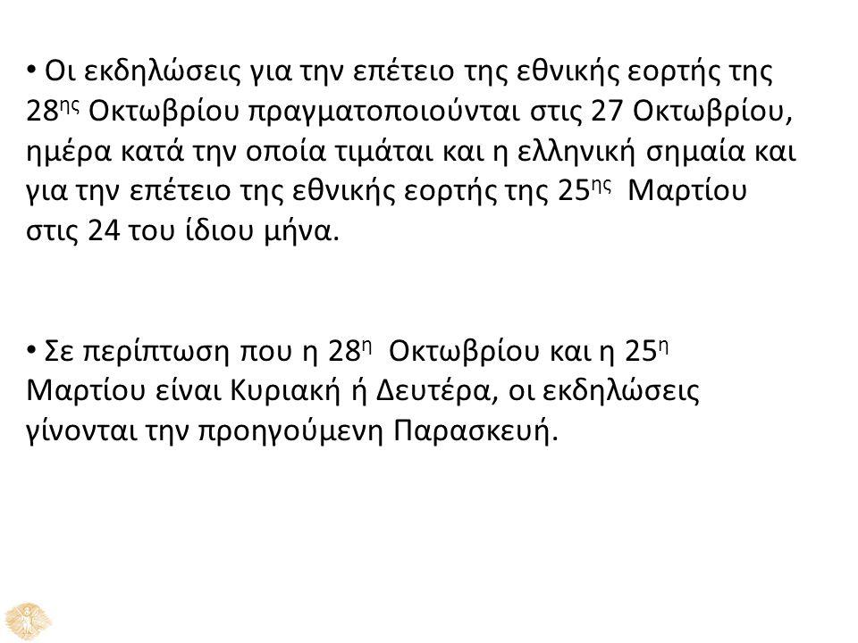 Οι εκδηλώσεις για την επέτειο της εθνικής εορτής της 28 ης Οκτωβρίου πραγματοποιούνται στις 27 Οκτωβρίου, ημέρα κατά την οποία τιμάται και η ελληνική