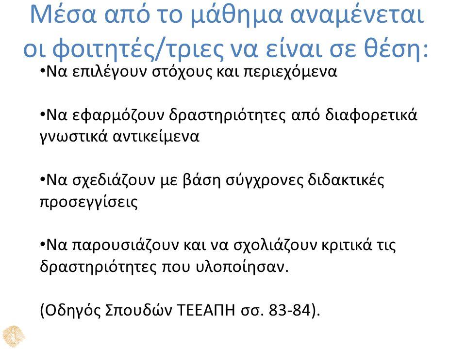 Σχετικοί Νόμοι και ΦΕΚ ΦΕΚ 1420/8-8-2007 Ωρολόγιο Πρόγραμμα Νηπιαγωγείου και Ολοήμερου Νηπιαγωγείου ΦΕΚ 161/τ.