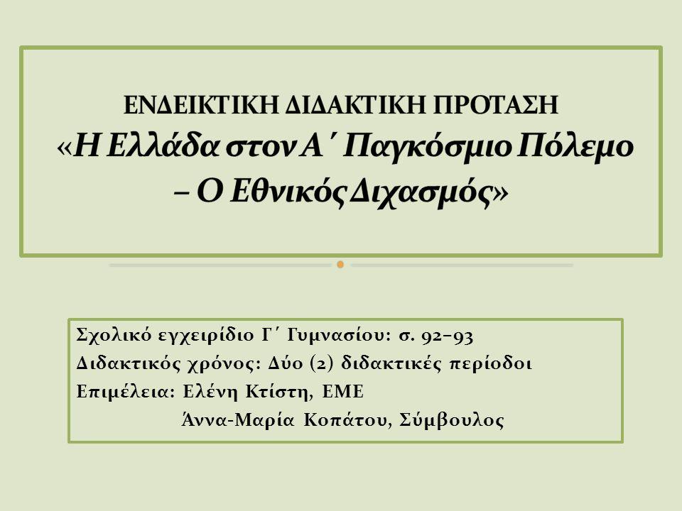 Φύλλο Δραστηριοτήτων (Συνεταιριστικά/Ομαδοσυνεργατικά) 3η Ερώτηση Να καταγράψετε τις συνέπειες που είχε για την Ελλάδα ο Εθνικός Διχασμός, με βάση το πιο κάτω παράθεμα και τις ιστορικές σας γνώσεις (από την ενότητα αυτή).
