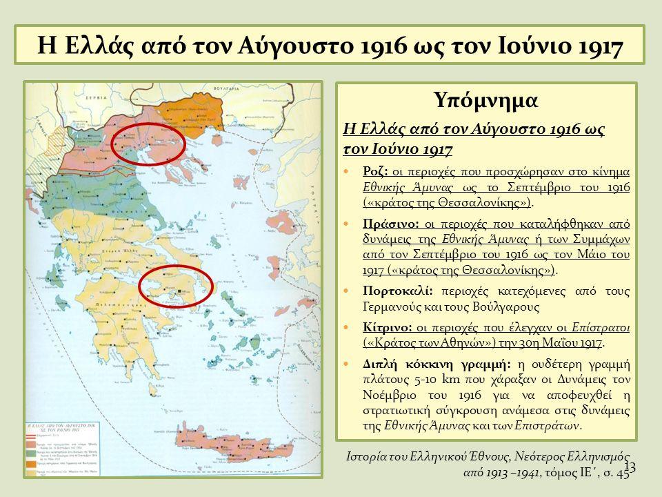 Υπόμνημα Η Ελλάς από τον Αύγουστο 1916 ως τον Ιούνιο 1917 Ροζ: οι περιοχές που προσχώρησαν στο κίνημα Εθνικής Άμυνας ως το Σεπτέμβριο του 1916 («κράτο