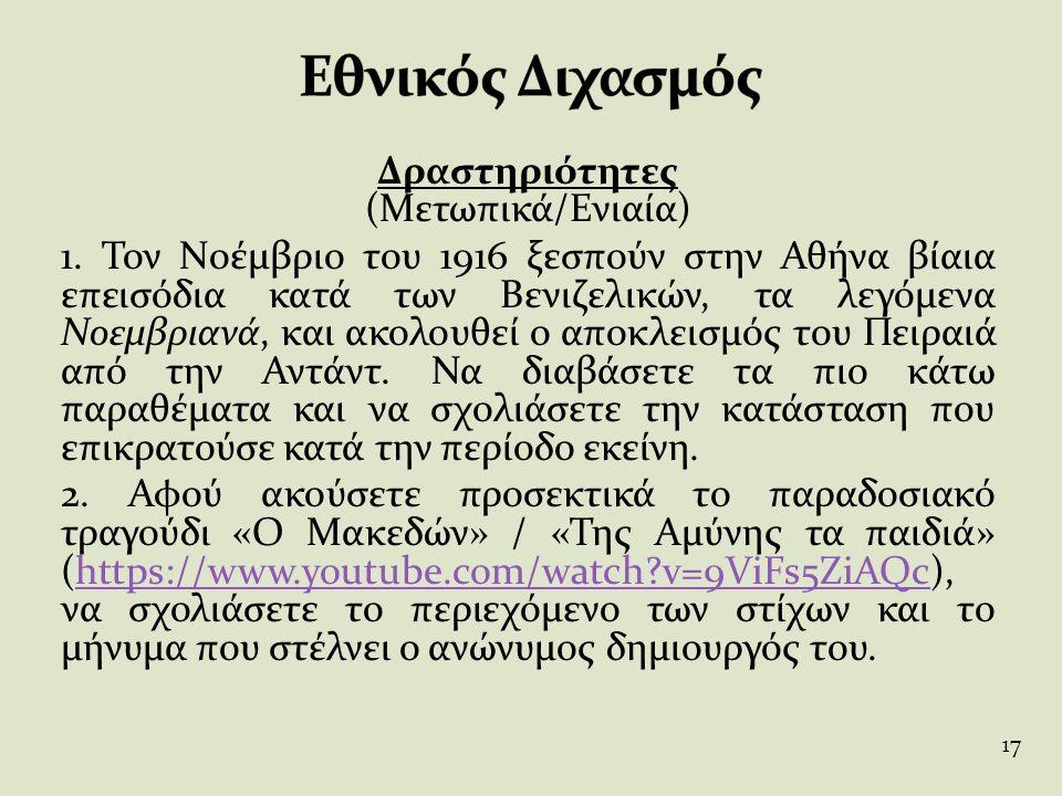 Δραστηριότητες (Μετωπικά/Ενιαία) 1. Τον Νοέμβριο του 1916 ξεσπούν στην Αθήνα βίαια επεισόδια κατά των Βενιζελικών, τα λεγόμενα Νοεμβριανά, και ακολουθ