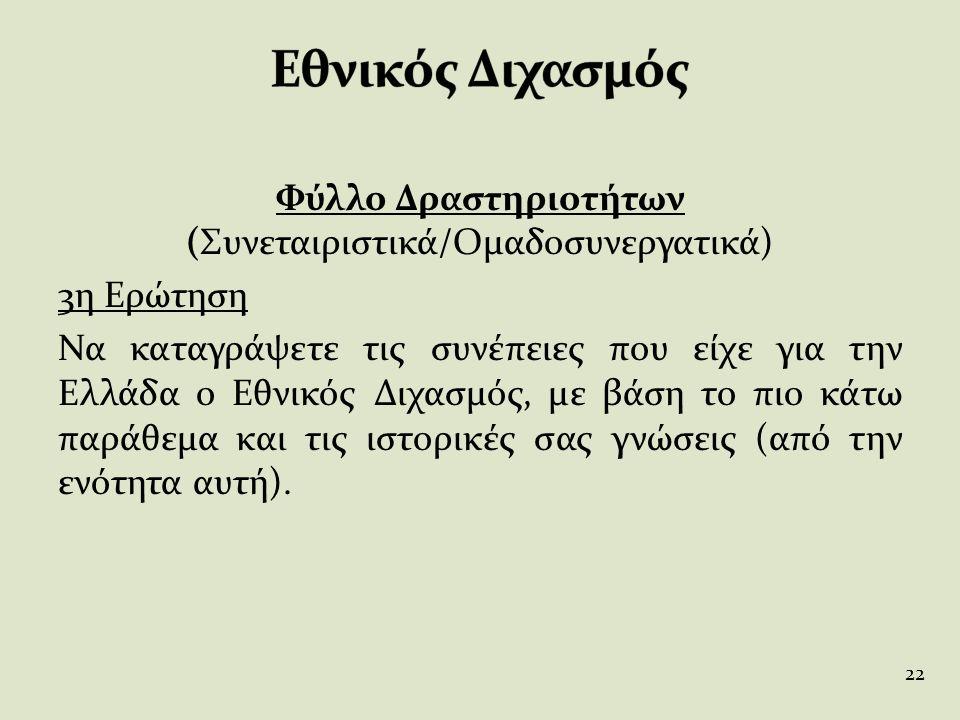 Φύλλο Δραστηριοτήτων (Συνεταιριστικά/Ομαδοσυνεργατικά) 3η Ερώτηση Να καταγράψετε τις συνέπειες που είχε για την Ελλάδα ο Εθνικός Διχασμός, με βάση το