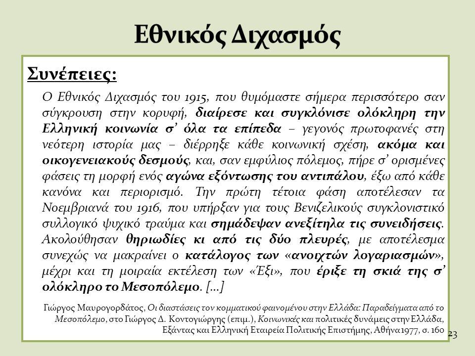 Συνέπειες: Ο Εθνικός Διχασμός του 1915, που θυμόμαστε σήμερα περισσότερο σαν σύγκρουση στην κορυφή, διαίρεσε και συγκλόνισε ολόκληρη την Ελληνική κοιν