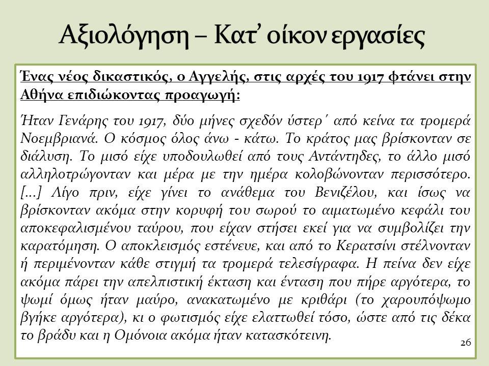 Ένας νέος δικαστικός, ο Αγγελής, στις αρχές του 1917 φτάνει στην Αθήνα επιδιώκοντας προαγωγή: Ήταν Γενάρης του 1917, δύο μήνες σχεδόν ύστερ΄ από κείνα