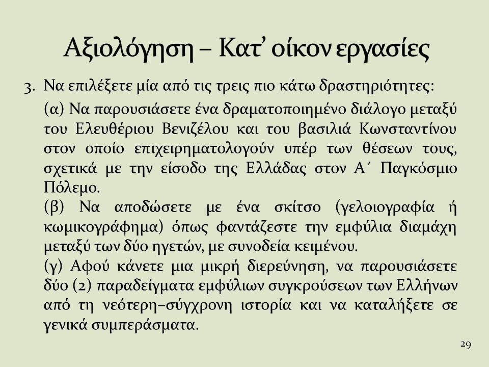 3.Να επιλέξετε μία από τις τρεις πιο κάτω δραστηριότητες: (α) Να παρουσιάσετε ένα δραματοποιημένο διάλογο μεταξύ του Ελευθέριου Βενιζέλου και του βασι