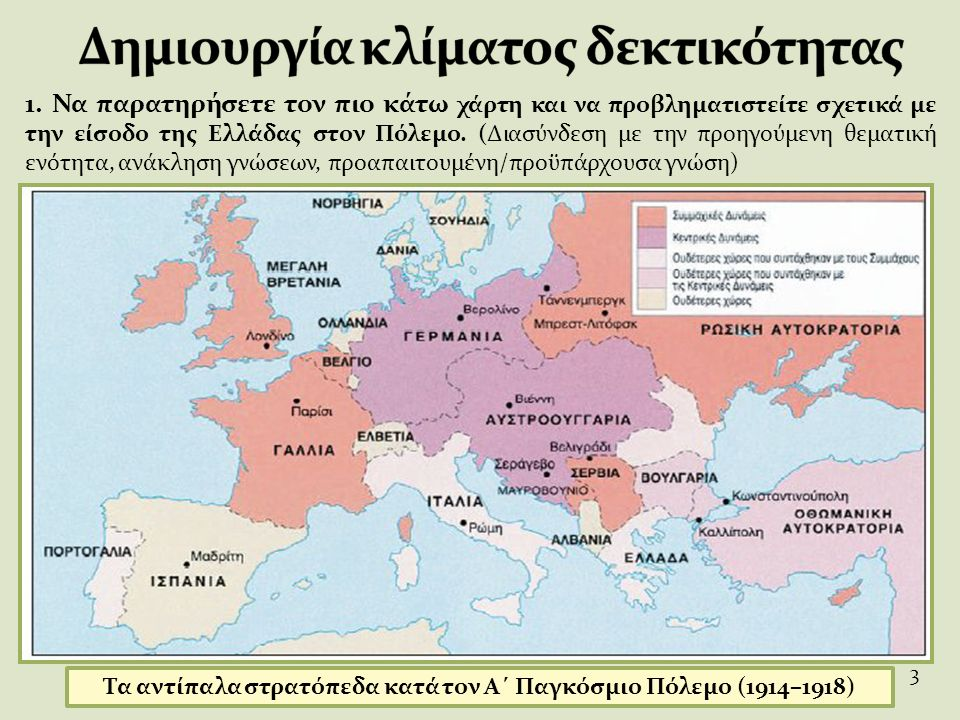 1. Να παρατηρήσετε τον πιο κάτω χάρτη και να προβληματιστείτε σχετικά με την είσοδο της Ελλάδας στον Πόλεμο. (Διασύνδεση με την προηγούμενη θεματική ε