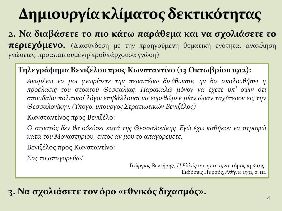 Η διαφωνία των δύο ηγετών όσον αφορά τη στάση που θα έπρεπε να κρατήσει η Ελλάδα κατά την κήρυξη του Α΄ Παγκόσμιου Πολέμου (1914–1918) Δραστηριότητα (Μετωπικά/Ενιαία) Αφού διαβάσετε τις δύο πρώτες παραγράφους του σχολικού εγχειριδίου στη σελίδα 92, «Η θέση του Βενιζέλου» και «Η θέση του Κωνσταντίνου»: (α) να παρουσιάσετε τις θέσεις των δύο ηγετών όσον αφορά τη στάση που θα έπρεπε να κρατήσει η Ελλάδα κατά την κήρυξη του Α΄ Παγκόσμιου Πολέμου (1914–1918) και (β) να αναφέρετε ποιες κοινωνικές ομάδες τους υποστήριζαν.