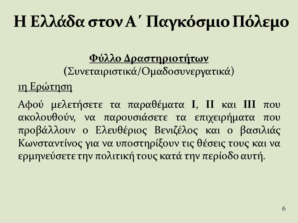 Φύλλο Δραστηριοτήτων (Συνεταιριστικά/Ομαδοσυνεργατικά) 1η Ερώτηση Αφού μελετήσετε τα παραθέματα I, II και III που ακολουθούν, να παρουσιάσετε τα επιχε