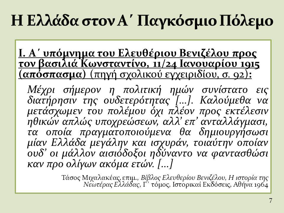 I. Α΄ υπόμνημα του Ελευθέριου Βενιζέλου προς τον βασιλιά Κωνσταντίνο, 11/24 Ιανουαρίου 1915 (απόσπασμα) (πηγή σχολικού εγχειριδίου, σ. 92): Μέχρι σήμε