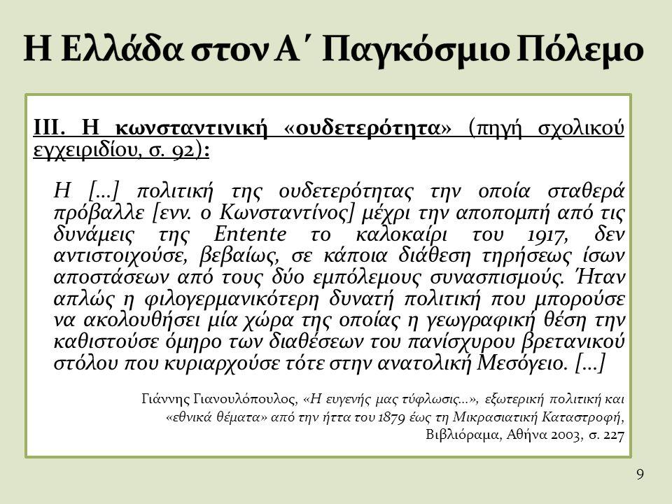 III. Η κωνσταντινική «ουδετερότητα» (πηγή σχολικού εγχειριδίου, σ. 92): Η […] πολιτική της ουδετερότητας την οποία σταθερά πρόβαλλε [ενν. ο Κωνσταντίν