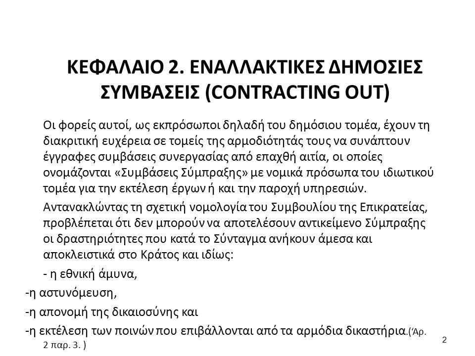 ΚΕΦΑΛΑΙΟ 2.