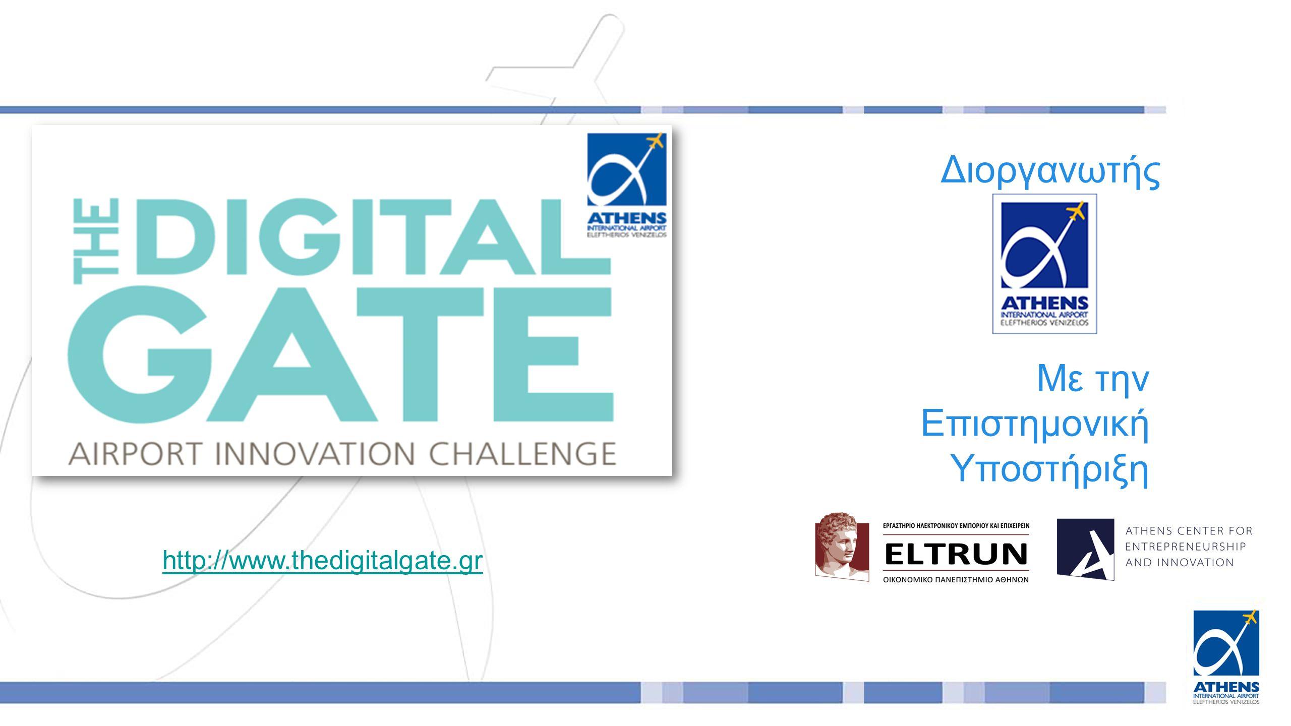 http://www.thedigitalgate.gr Διοργανωτής Με την Επιστημονική Υποστήριξη