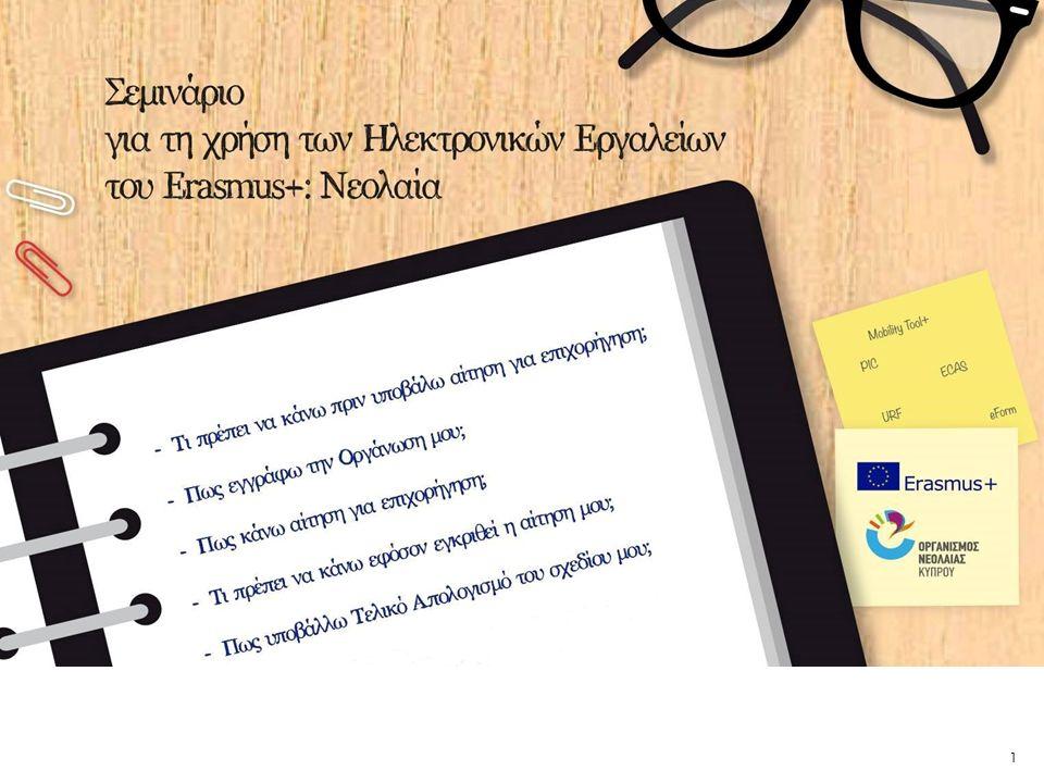 SOS! Επιλέξτε πρώτα το Erasmus+ εδώ και στη συνέχεια «ΝΕΧΤ» (OΧΙ Finish your registration) 22