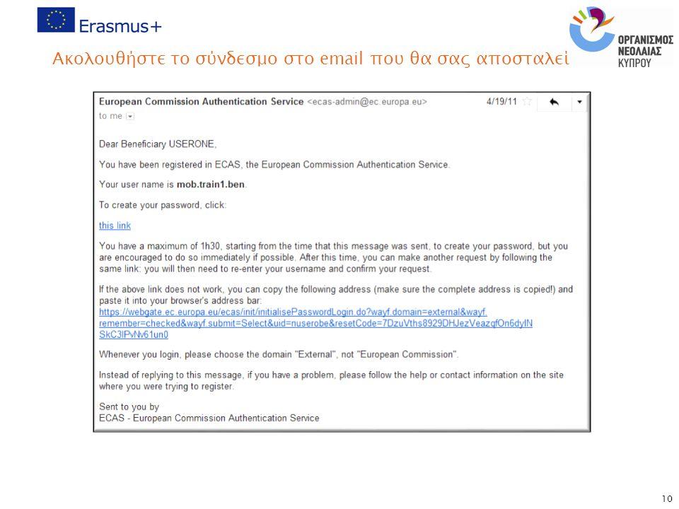 10 Ακολουθήστε το σύνδεσμο στο email που θα σας αποσταλεί