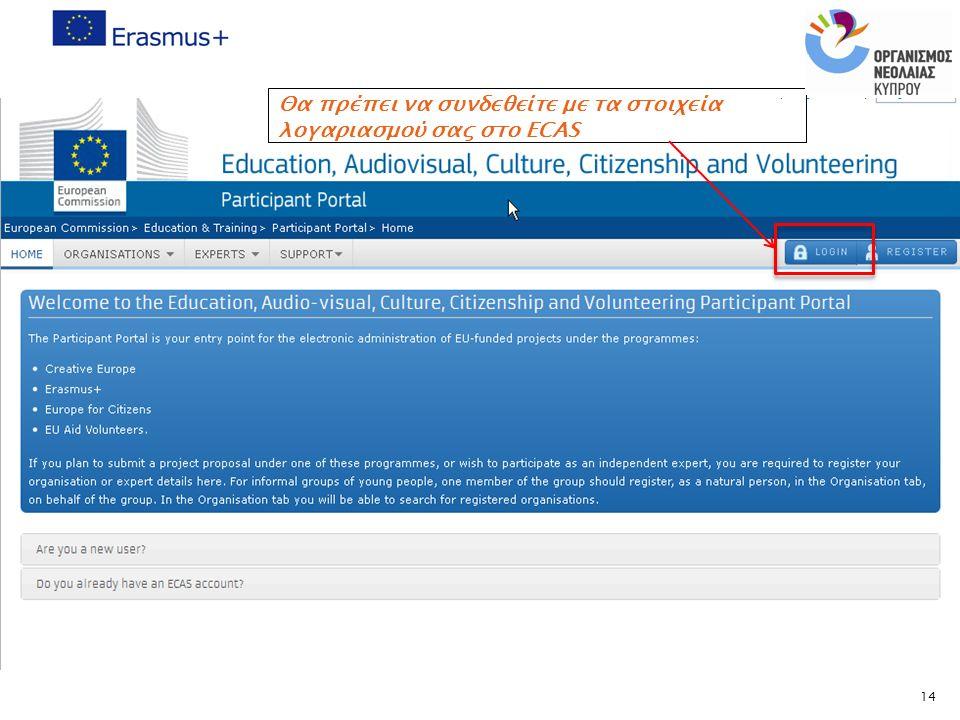 Θα πρέπει να συνδεθείτε με τα στοιχεία λογαριασμού σας στο ECAS 14