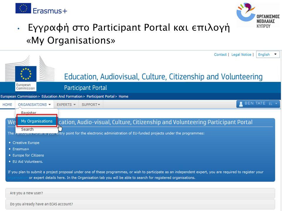 Εγγραφή στο Participant Portal και επιλογή «My Organisations» 28