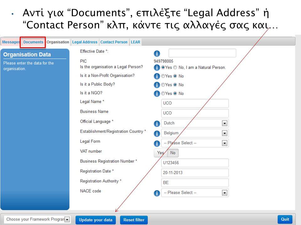 Αντί για Documents , επιλέξτε Legal Address ή Contact Person κλπ, κάντε τις αλλαγές σας και… 38