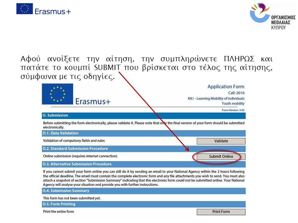 41 Αφού ανοίξετε την αίτηση, την συμπληρώνετε ΠΛΗΡΩΣ και πατάτε το κουμπί SUBMIT που βρίσκεται στο τέλος της αίτησης, σύμφωνα με τις οδηγίες.