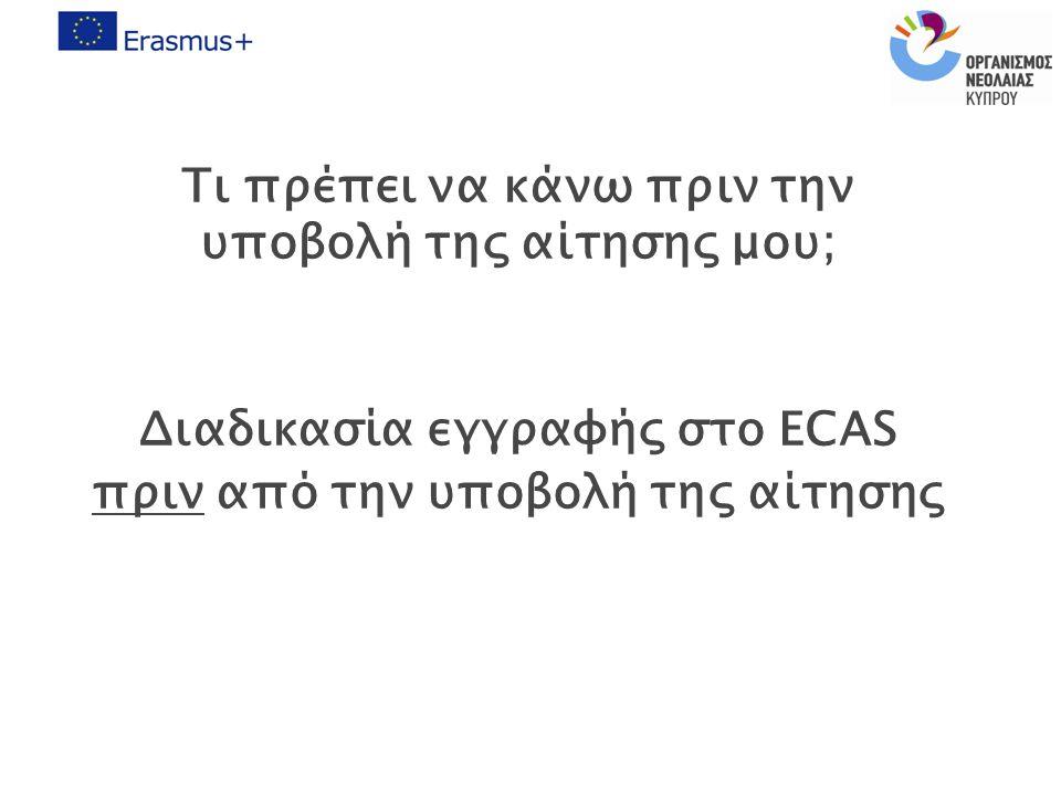 Προτού υποβάλετε αίτηση στα πλαίσια του Erasmus +, θα πρέπει να προχωρήσετε στα ακόλουθα βήματα: Θα πρέπει να εγγράψετε τον οργανισμό/ ομάδα σας στην Υπηρεσία Ταυτοποίησης της Ε.Ε.