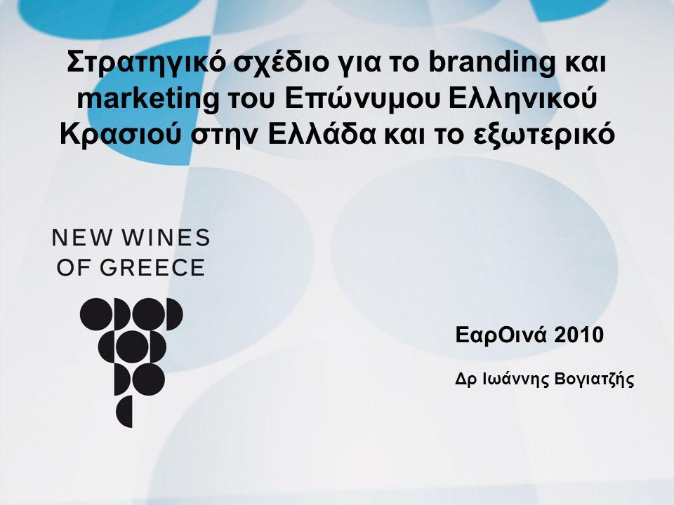 Στρατηγικό σχέδιο για το branding και marketing του Επώνυμου Ελληνικού Κρασιού στην Ελλάδα και το εξωτερικό ΕαρΟινά 2010 Δρ Ιωάννης Βογιατζής